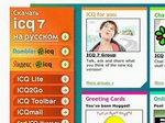 ICQ зарабатывает миллионы долларов